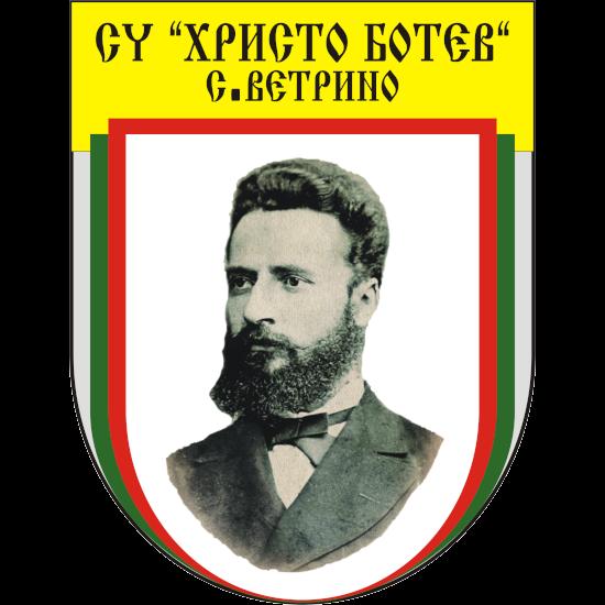 """СУ """"Христо Ботев"""" с.Ветрино"""