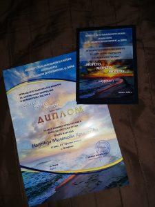 """Награда от националния конкурс """"Морето, морето, морето"""""""